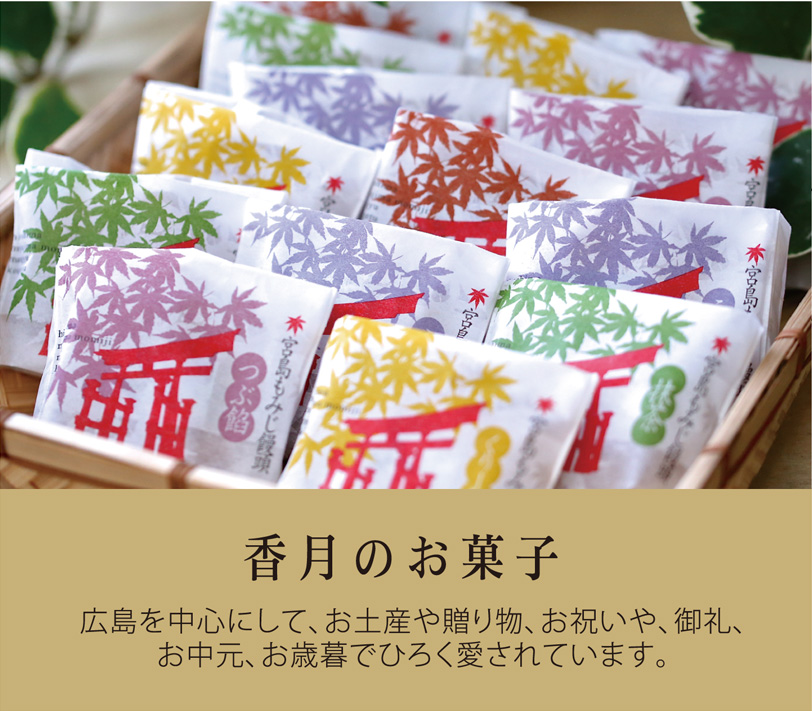 香月のお菓子 広島を中心にして、お土産や贈り物、お祝いや、お礼、お中元、お歳暮でひろく愛されています。