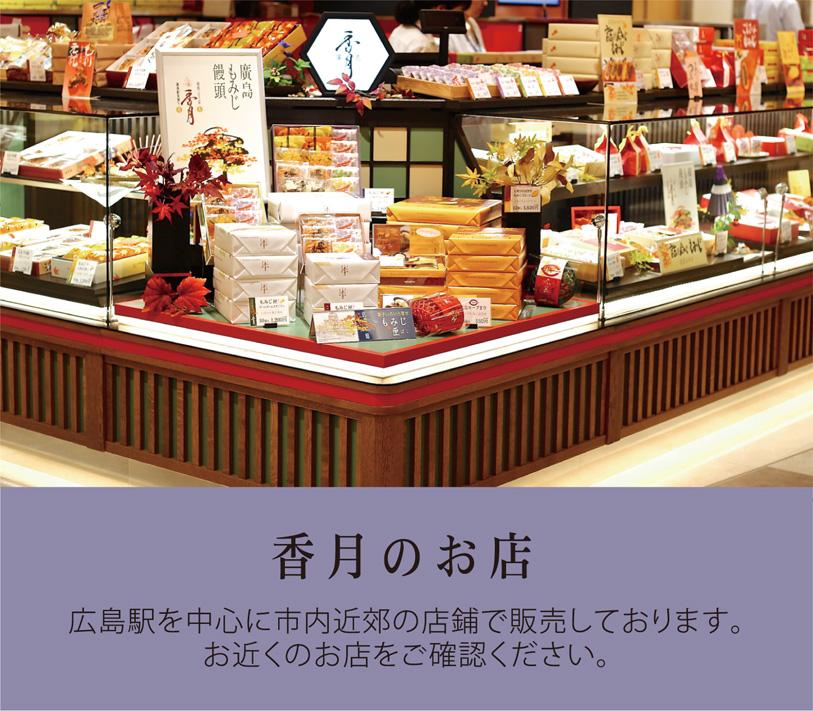 香月のお店 広島駅を中心に市内近郊の店舗で販売しております。お近くのお店をご確認ください。