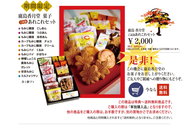 廣島香月堂菓子ご試食あれこれセット